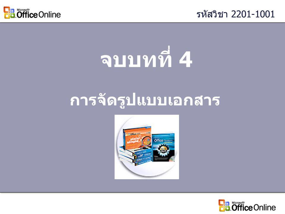 จบบทที่ 4 การจัดรูปแบบเอกสาร รหัสวิชา 2201-1001