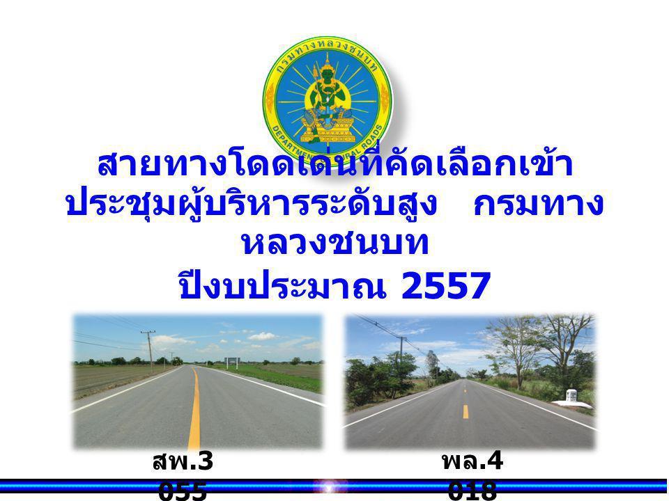 สายทางโดดเด่นที่คัดเลือกเข้า ประชุมผู้บริหารระดับสูง กรมทาง หลวงชนบท ปีงบประมาณ 2557 สพ.3 055 พล.4 018
