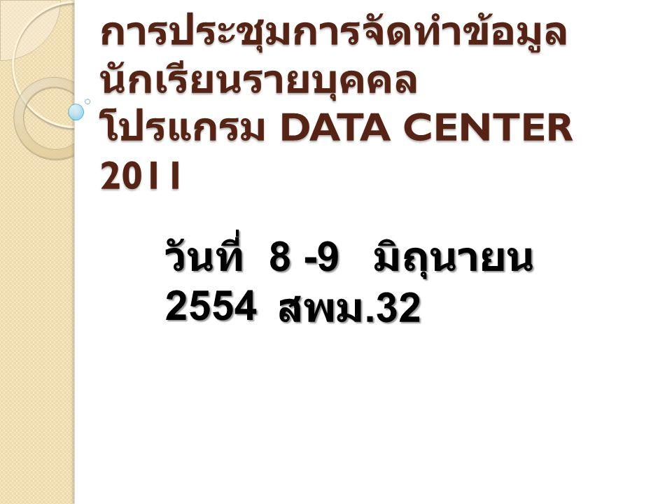 การประชุมการจัดทำข้อมูล นักเรียนรายบุคคล โปรแกรม DATA CENTER 2011 วันที่ 8 -9 มิถุนายน 2554 สพม.32