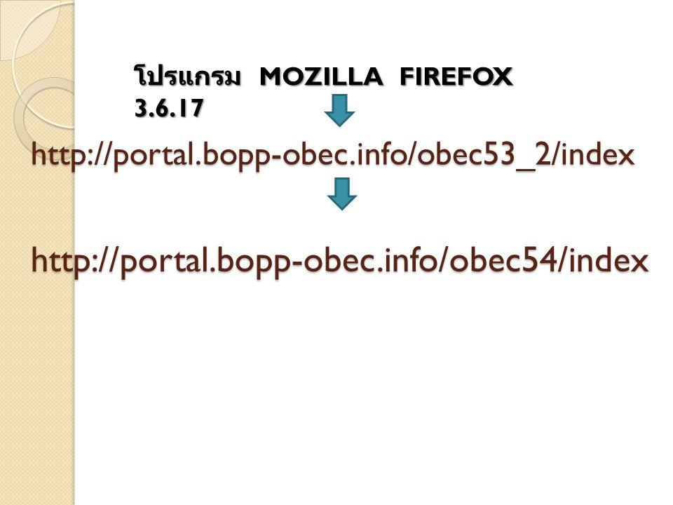 http://portal.bopp-obec.info/obec53_2/index http://portal.bopp-obec.info/obec54/index โปรแกรม MOZILLA FIREFOX 3.6.17