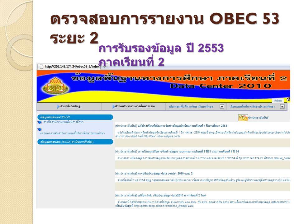 ตรวจสอบการรายงาน OBEC 53 ระยะ 2 การรับรองข้อมูล ปี 2553 ภาคเรียนที่ 2