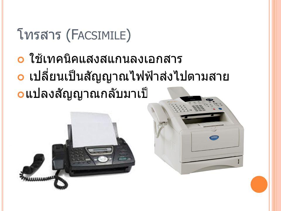 โทรสาร (F ACSIMILE ) ใช้เทคนิคแสงสแกนลงเอกสาร เปลี่ยนเป็นสัญญาณไฟฟ้าส่งไปตามสาย แปลงสัญญาณกลับมาเป็นต้นฉบับ