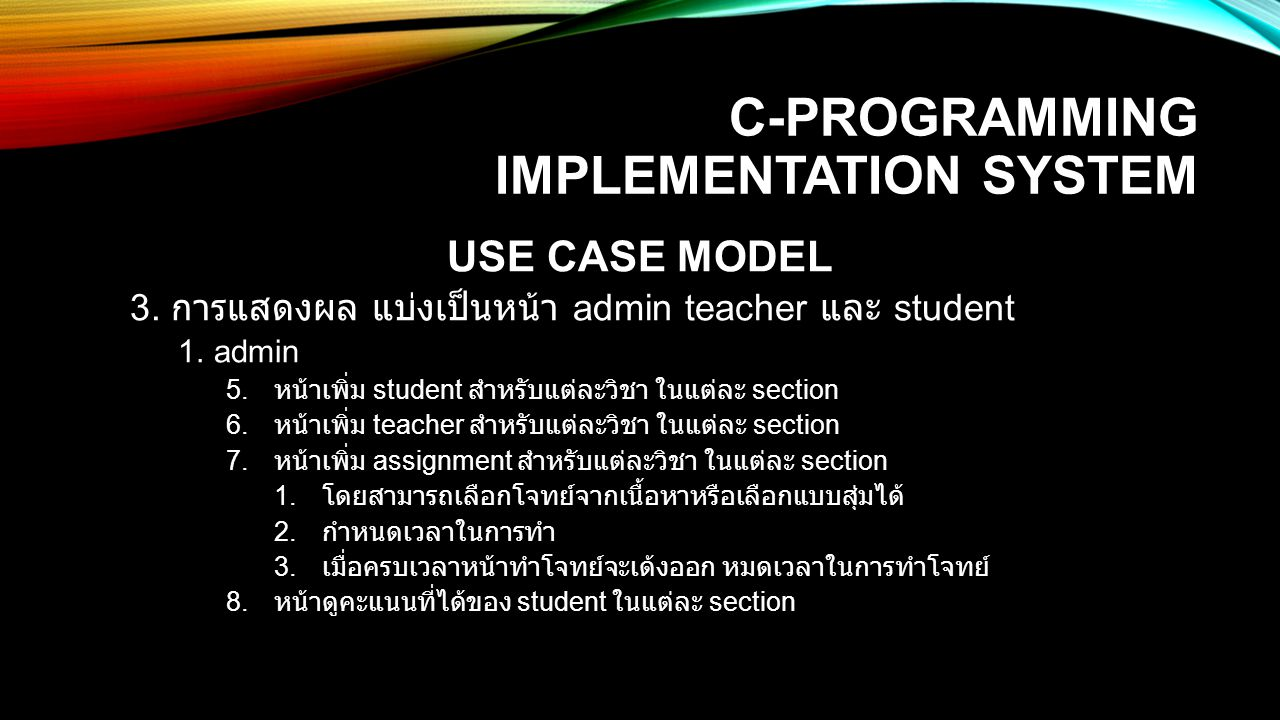 C-PROGRAMMING IMPLEMENTATION SYSTEM USE CASE MODEL 3.