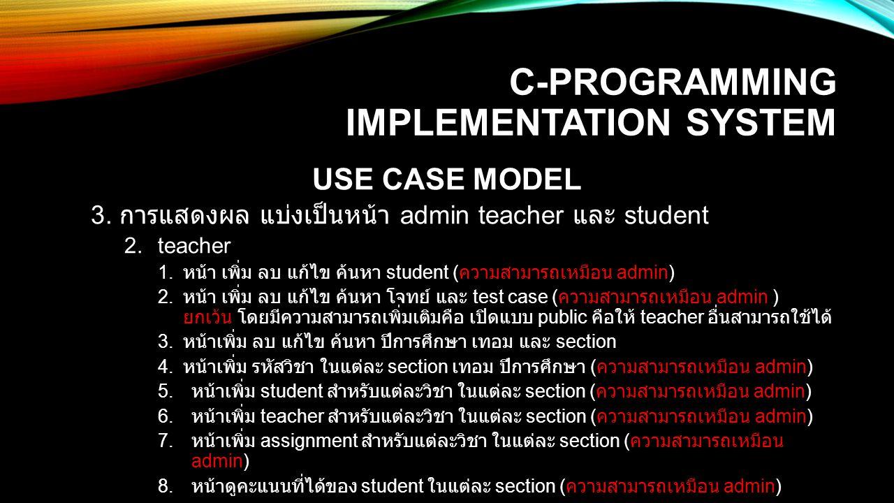 C-PROGRAMMING IMPLEMENTATION SYSTEM USE CASE MODEL 3.