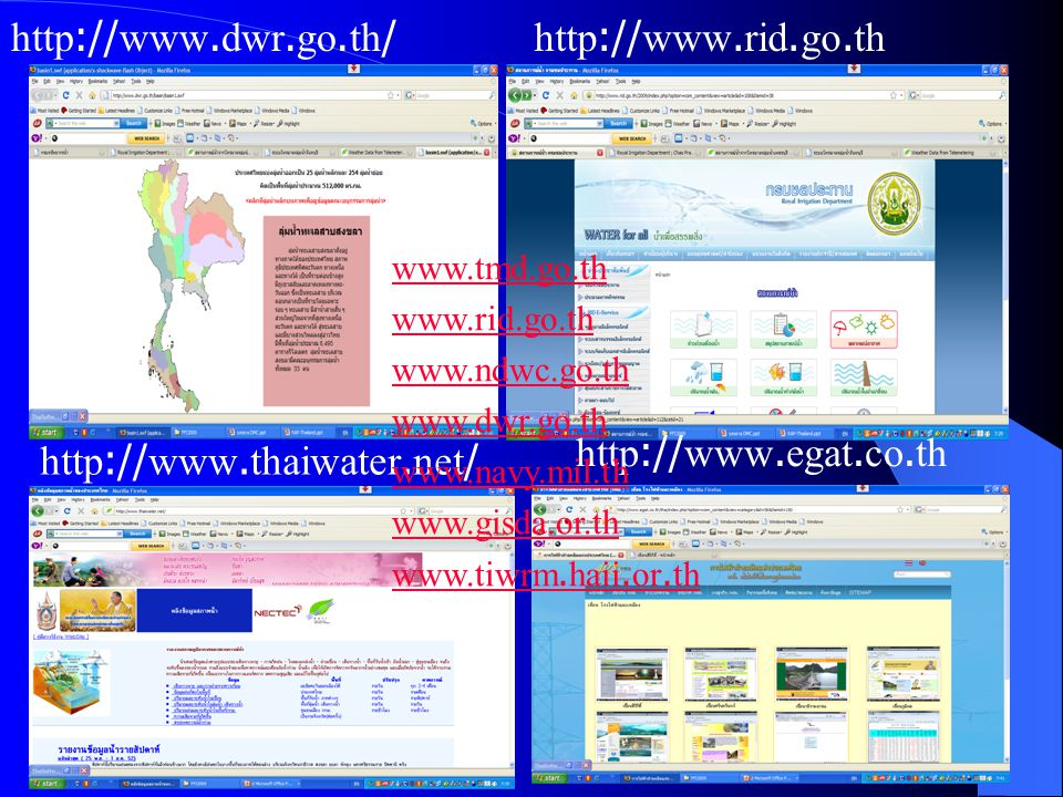 http://www.thaiwater.net/ http://www.rid.go.thhttp://www.dwr.go.th/ http://www.egat.co.th www.tmd.go.th www.rid.go.th www.ndwc.go.th www.dwr.go.th www.navy.mil.th www.gisda.or.th www.tiwrm.haii.or.th
