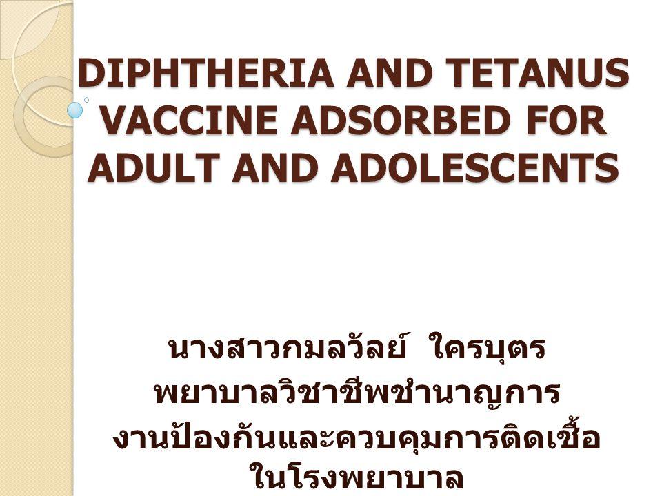 DIPHTHERIA AND TETANUS VACCINE ADSORBED FOR ADULT AND ADOLESCENTS นางสาวกมลวัลย์ ใครบุตร พยาบาลวิชาชีพชำนาญการ งานป้องกันและควบคุมการติดเชื้อ ในโรงพยา