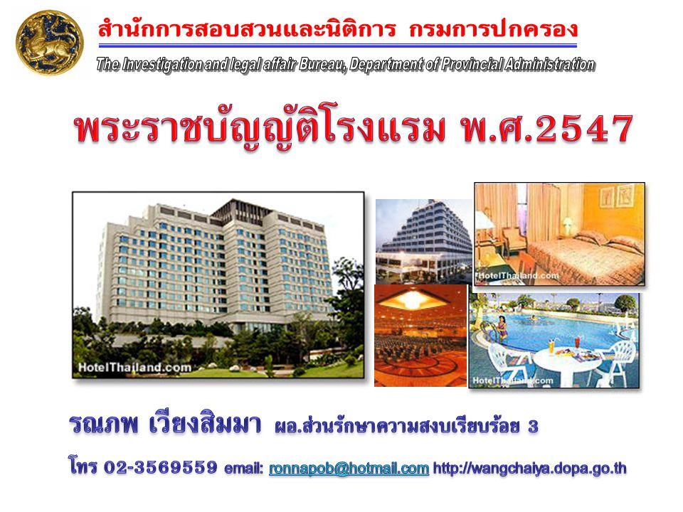สถานที่พักที่ได้รับการยกเว้นไม่เป็นโรงแรม  มีห้องพักไม่เกิน 4 ห้อง  ผู้พักไม่เกิน 20 คน  มีลักษณะเป็นการประกอบกิจการเพื่อหารายได้เสริม  แจ้งให้นายทะเบียนทราบตามแบบที่กำหนด