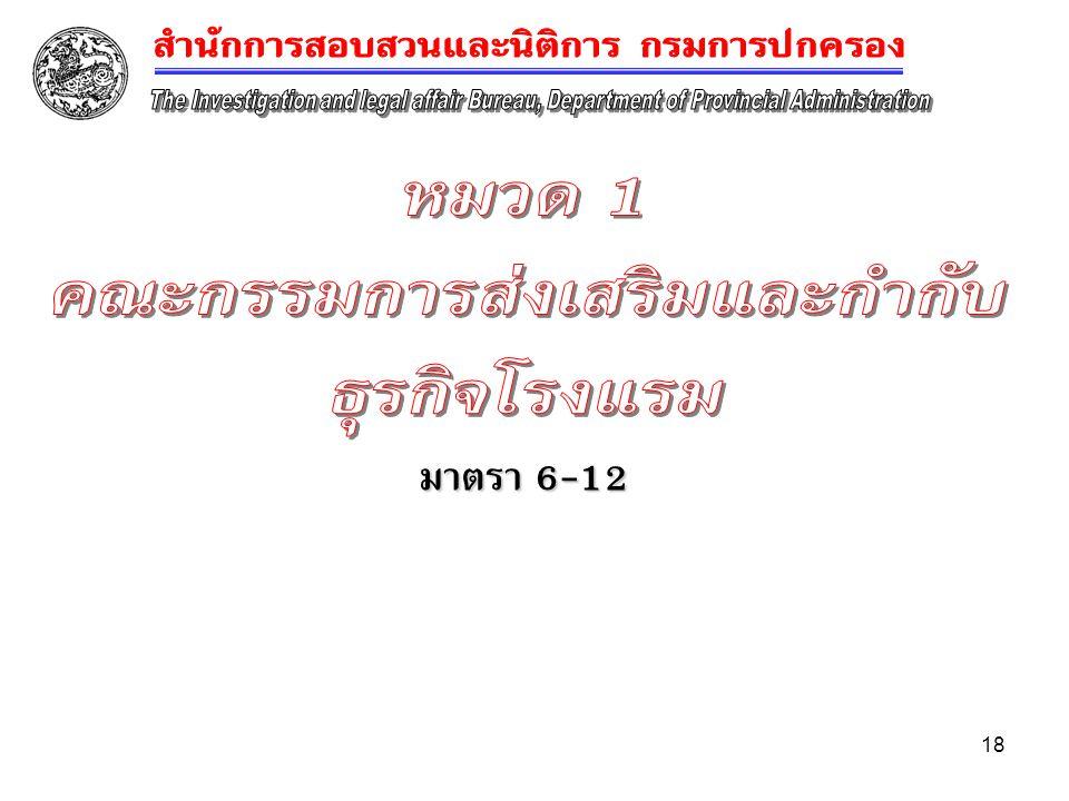 18 มาตรา 6-12