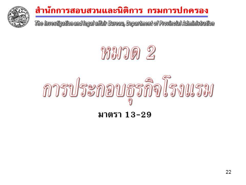 22 มาตรา 13-29