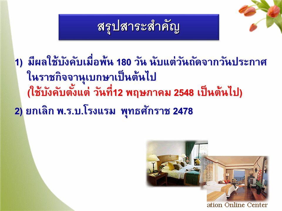 5 3) ปรับปรุงนิยามของคำว่า โรงแรม ให้ชัดเจนและ สอดคล้องกับสภาพการประกอบธุรกิจในปัจจุบัน 3) ปรับปรุงนิยามของคำว่า โรงแรม ให้ชัดเจนและ สอดคล้องกับสภาพการประกอบธุรกิจในปัจจุบัน 4) กำหนดให้มี คณะกรรมการส่งเสริมและกำกับ ธุรกิจโรงแรม 4) กำหนดให้มี คณะกรรมการส่งเสริมและกำกับ ธุรกิจโรงแรม 5) กำหนดประเภทโรงแรมและหลักเกณฑ์ มาตรฐานเกี่ยวกับ สถานที่ตั้ง ขนาด ลักษณะ สิ่งอำนวย ความสะดวกและมาตรฐานการประกอบธุรกิจ หรือ การห้ามประกอบกิจการอื่นใดในโรงแรม