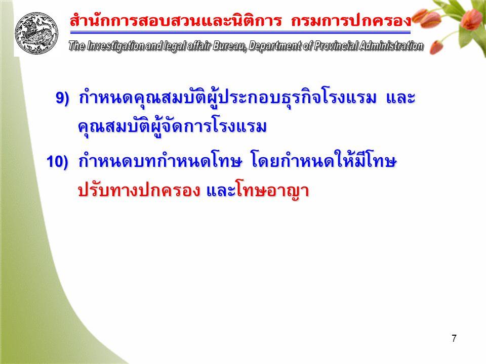 58 8) ดูแลรักษาสภาพของโรงแรมให้มีความมั่นคงแข็งแรง และ ระบบป้องกันอัคคีภัยให้เป็นไปตาม กม.ว่าด้วยการควบคุม อาคาร และคำสั่ง จพง.ท้องถิ่น 9) ดูแลรักษาคุณภาพสิ่งแวดล้อมให้เป็นไปตามกฎหมายว่าด้วย การส่งเสริมและรักษาคุณภาพสิ่งแวดล้อมแห่งชาติ 10) ดูแลและอำนวยความสะดวกให้กับผู้พักในกรณีเกิดอัคคีภัย อุทกภัย หรือเกิดอันตรายใดๆขึ้นในโรงแรม หน้าที่ของผู้ประกอบธุรกิจโรงแรมและผู้จัดการ