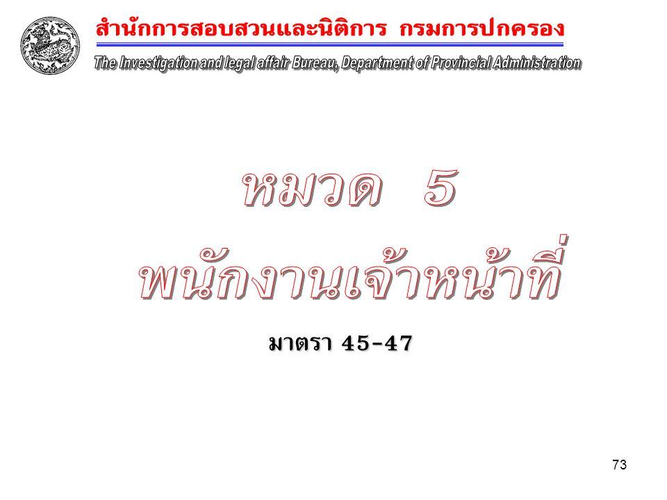 73 มาตรา 45-47