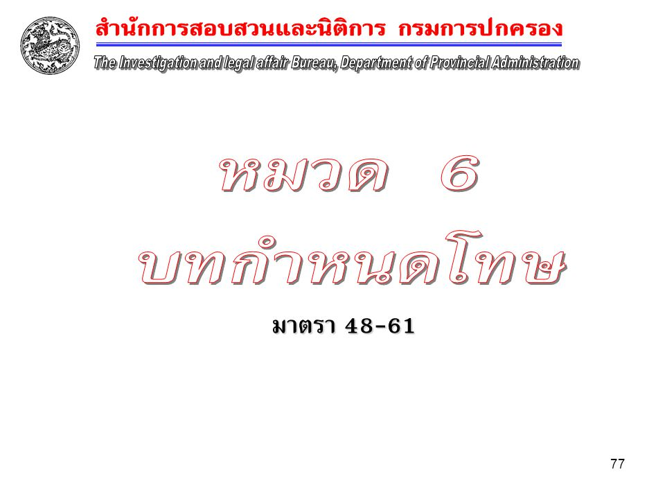 77 มาตรา 48-61