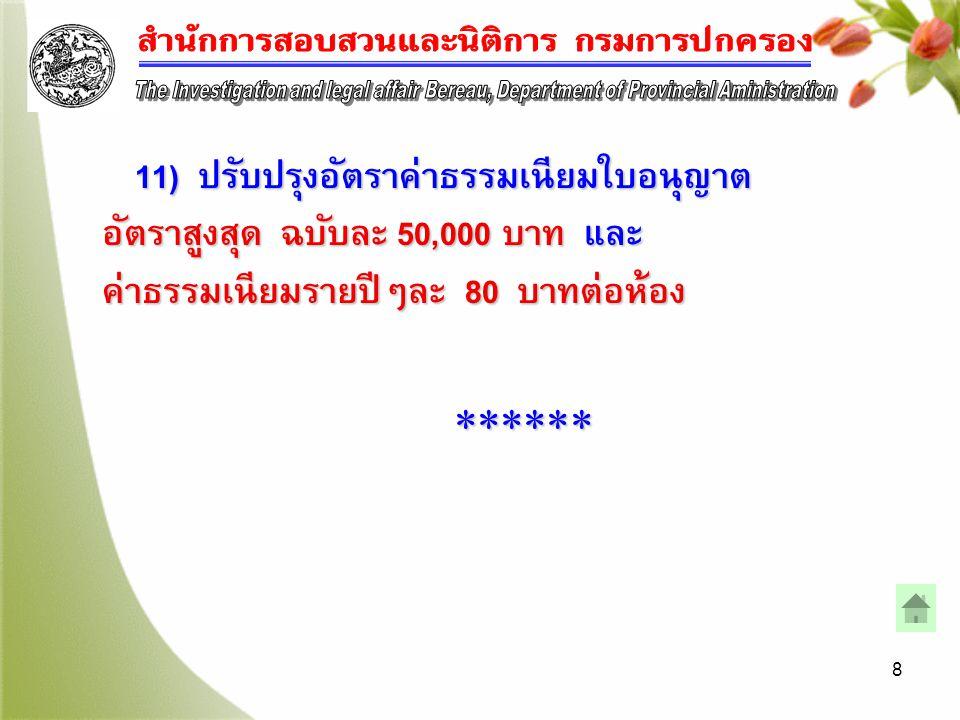 8 11) ปรับปรุงอัตราค่าธรรมเนียมใบอนุญาต อัตราสูงสุด ฉบับละ 50,000 บาท และ ค่าธรรมเนียมรายปีๆละ 80 บาทต่อห้อง 11) ปรับปรุงอัตราค่าธรรมเนียมใบอนุญาต อัตราสูงสุด ฉบับละ 50,000 บาท และ ค่าธรรมเนียมรายปีๆละ 80 บาทต่อห้อง ****** ******