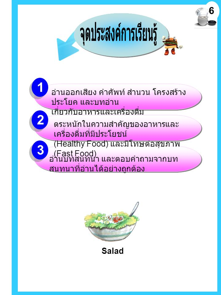 5 1.b 2.a 3.c 4.d 5.b 6.c 7.a 8.d 9.d 10.d ทำคะแนน ได้น้อย ไม่ ต้องกังวล นะจ้ะ เปิดหน้า ต่อไปเลย Healthy Food.