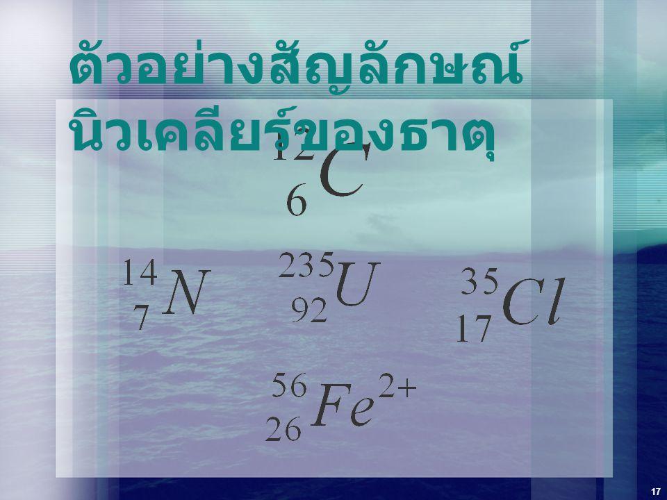 17 ตัวอย่างสัญลักษณ์ นิวเคลียร์ของธาตุ