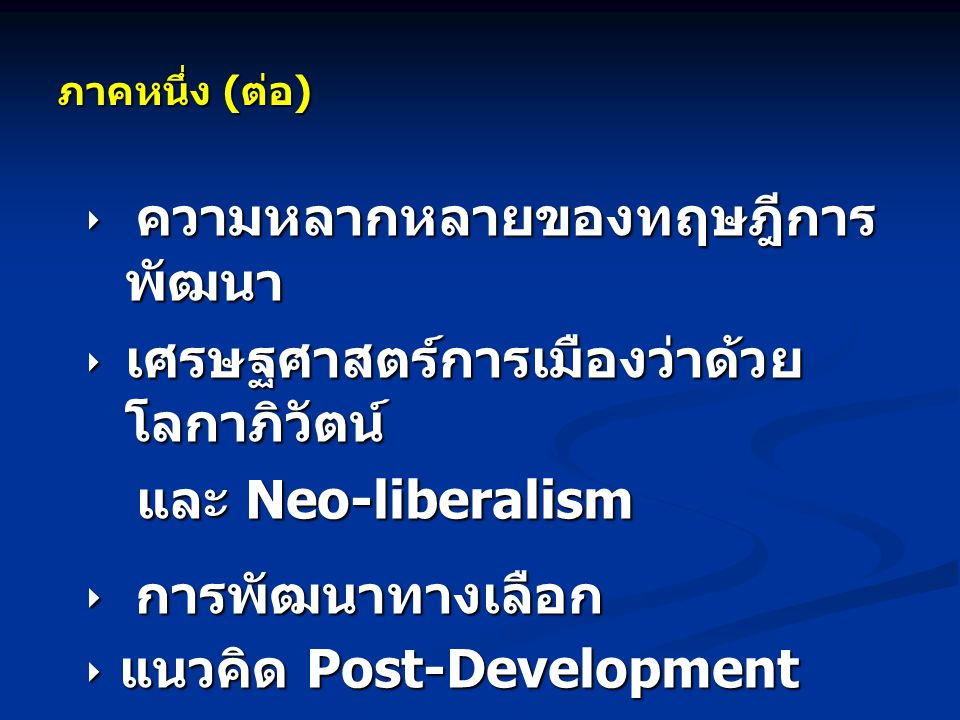 ภาคหนึ่ง  ปรัชญาสังคมศาสตร์ ปรัชญา ความรู้ และทฤษฏีสังคม  ปรัชญา และวิธีวิทยาของ เศรษฐศาสตร์การเมือง  ทฤษฏีเศรษฐศาสตร์การเมือง : หลักการพื้นฐาน  เศรษฐศาสตร์การเมืองว่าด้วยการ พัฒนา