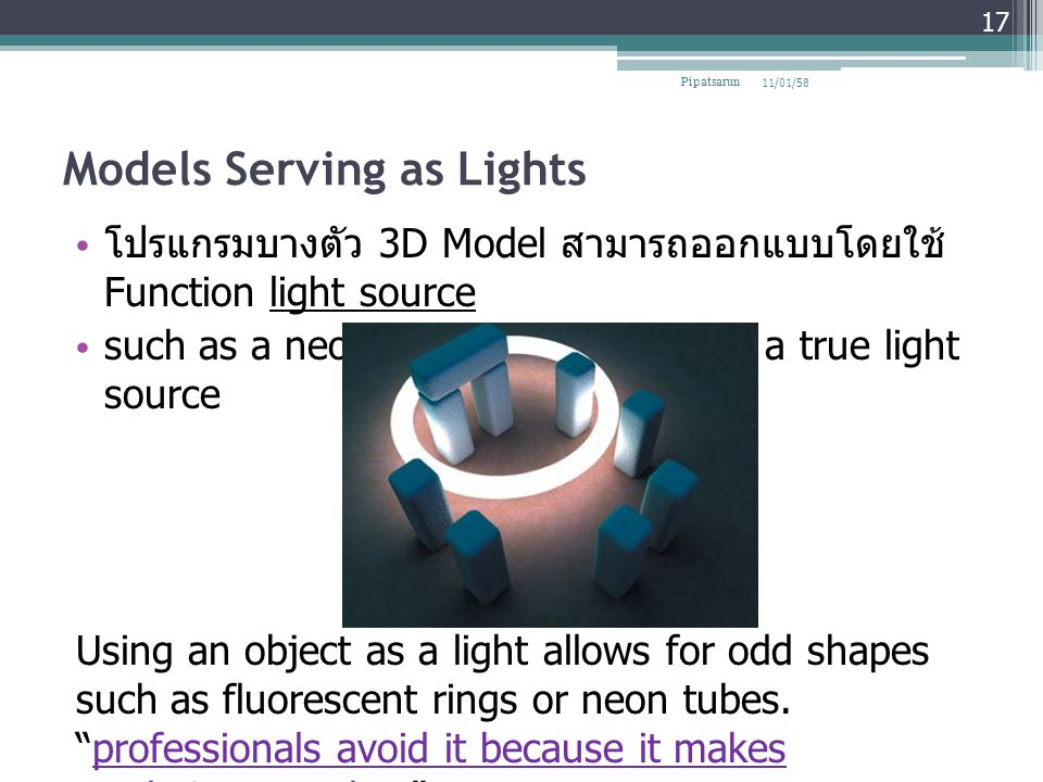 Models Serving as Lights โปรแกรมบางตัว 3D Model สามารถออกแบบโดยใช้ Function light source such as a neon sign, can be used as a true light source 11/01