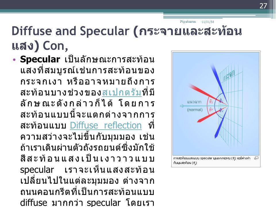 Diffuse and Specular ( กระจายและสะท้อน แสง ) Con, Specular เป็นลักษณะการสะท้อน แสงที่สมบูรณ์เช่นการสะท้อนของ กระจกเงา หรืออาจหมายถึงการ สะท้อนบางช่วงข