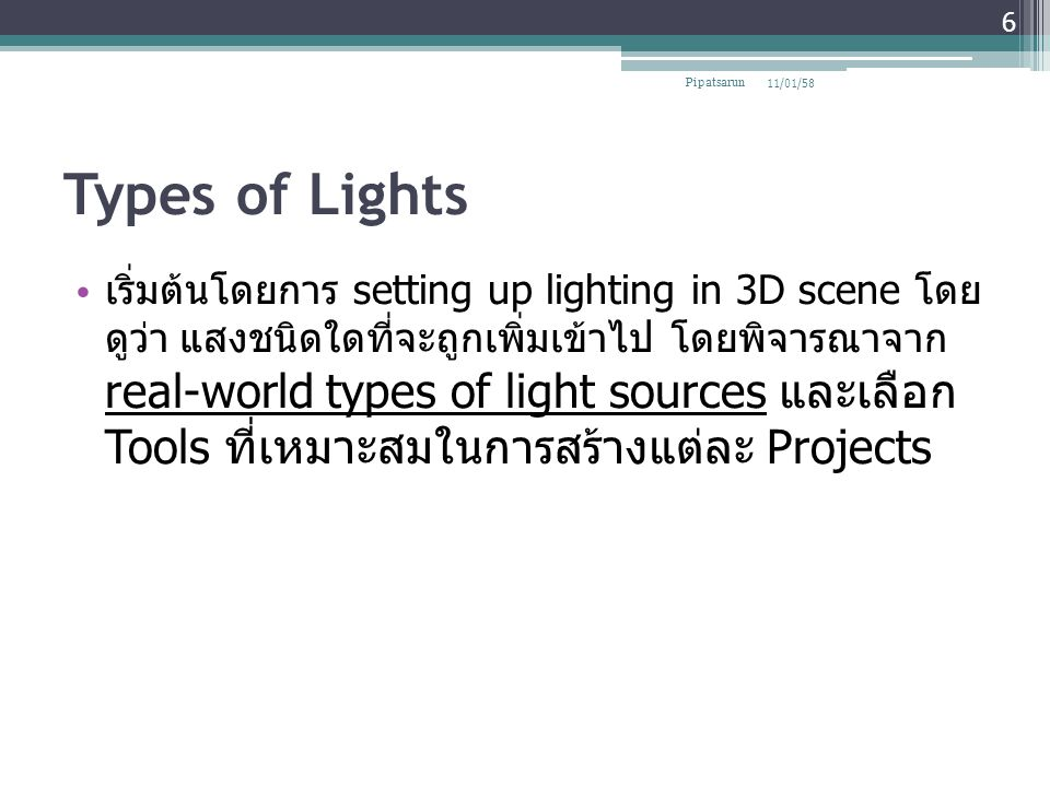Models Serving as Lights โปรแกรมบางตัว 3D Model สามารถออกแบบโดยใช้ Function light source such as a neon sign, can be used as a true light source 11/01/58Pipatsarun 17 Using an object as a light allows for odd shapes such as fluorescent rings or neon tubes.