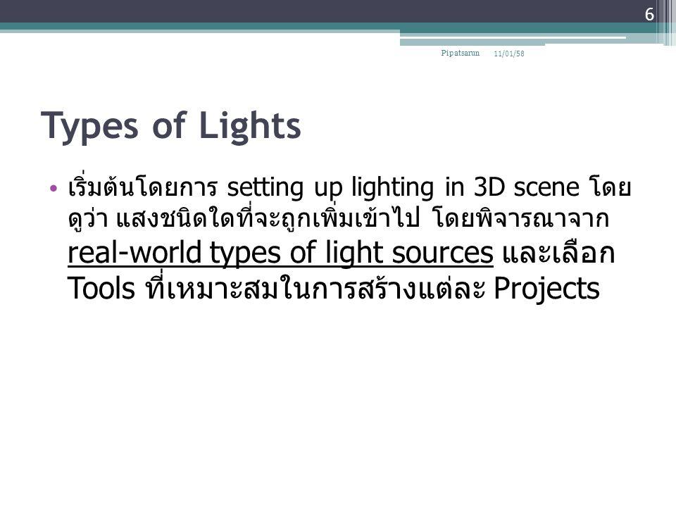 Types of Lights เริ่มต้นโดยการ setting up lighting in 3D scene โดย ดูว่า แสงชนิดใดที่จะถูกเพิ่มเข้าไป โดยพิจารณาจาก real-world types of light sources