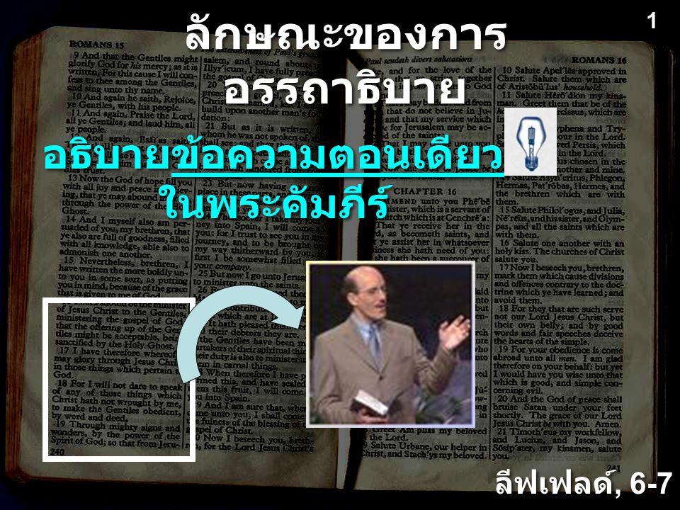 อธิบายข้อความตอนเดียว ในพระคัมภีร์ ลีฟเฟลด์, 6-7 ลักษณะของการ อรรถาธิบาย 1 1