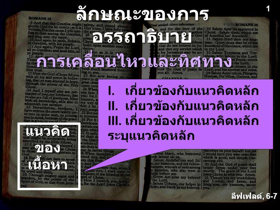 F. การอรรถาธิบายป้องกันการแปลพระคำ แบบผิดๆ 2 2 ข้อความ บริบท