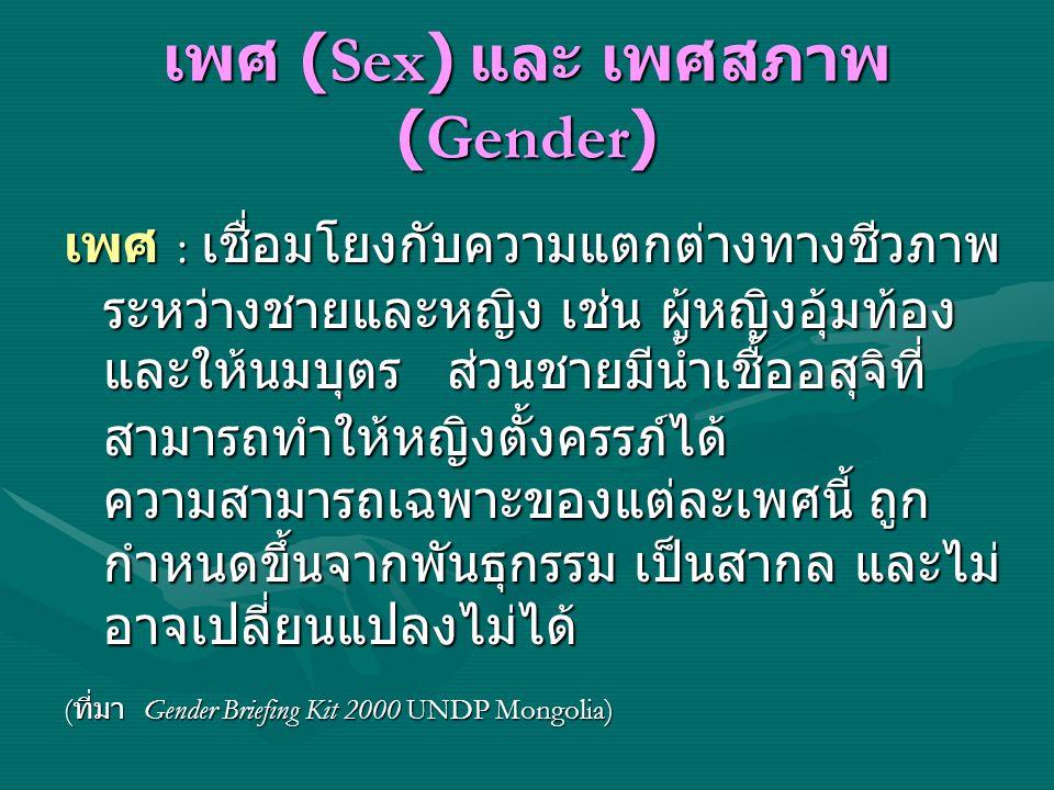 เพศ (Sex) และ เพศสภาพ (Gender) เพศ : เชื่อมโยงกับความแตกต่างทางชีวภาพ ระหว่างชายและหญิง เช่น ผู้หญิงอุ้มท้อง และให้นมบุตร ส่วนชายมีน้ำเชื้ออสุจิที่ สา