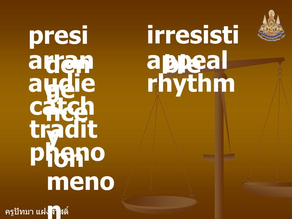 ครูปัทมา แฝงสวัสดิ์ presi den t arran ge audie nce catch y tradit ion pheno meno n irresisti ble appeal rhythm