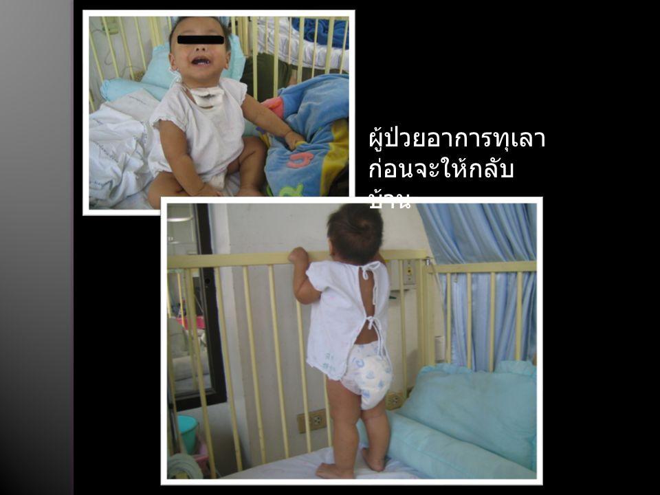 ผู้ป่วยอาการทุเลา ก่อนจะให้กลับ บ้าน