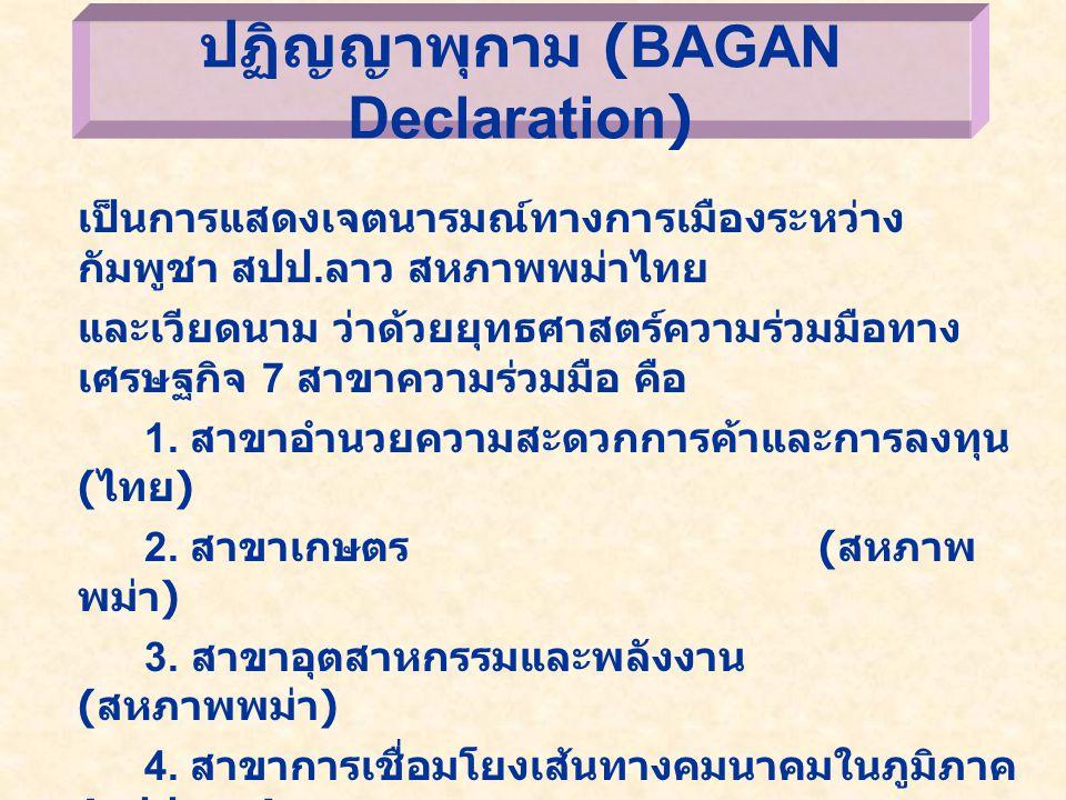 ผู้นำทั้ง 4 ประเทศได้ให้ความเห็นชอบ 1. ปฏิญญาพุกาม (BAGAN Declaration) 2. แผนยุทธศาสตร์ความร่วมมือทาง เศรษฐกิจ (ACMECS Plan of Action) การประชุมสุดยอด