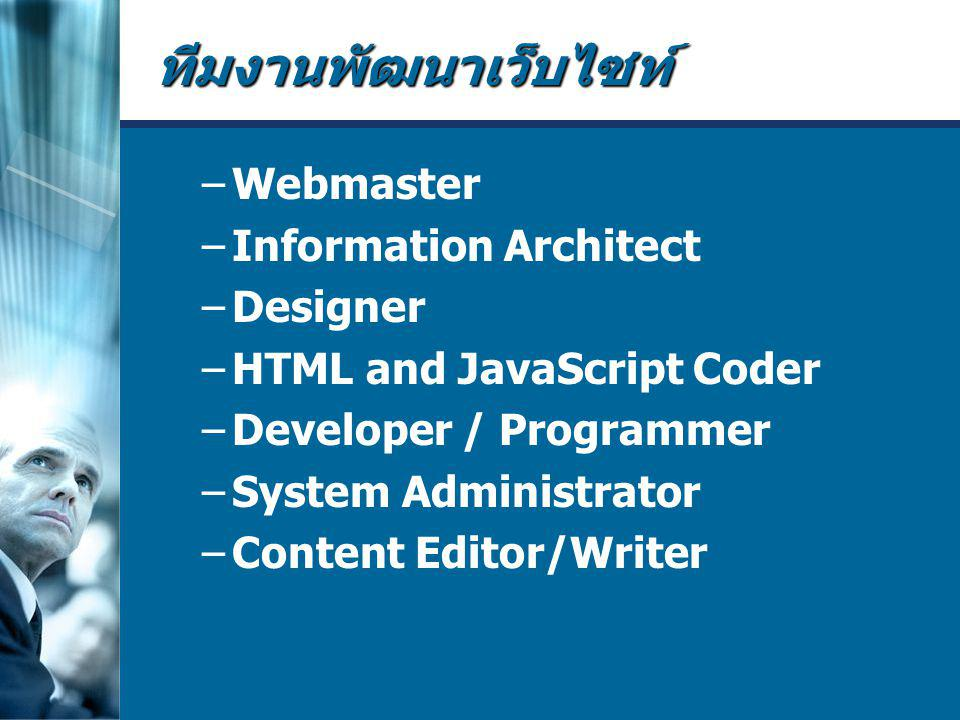 ทีมงานพัฒนาเว็บไซท์ –Webmaster –Information Architect –Designer –HTML and JavaScript Coder –Developer / Programmer –System Administrator –Content Editor/Writer