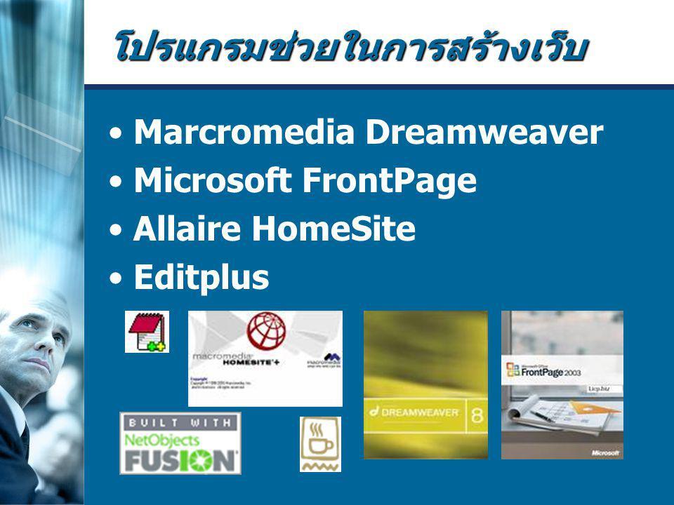 โปรแกรมช่วยในการสร้างเว็บ Marcromedia Dreamweaver Microsoft FrontPage Allaire HomeSite Editplus