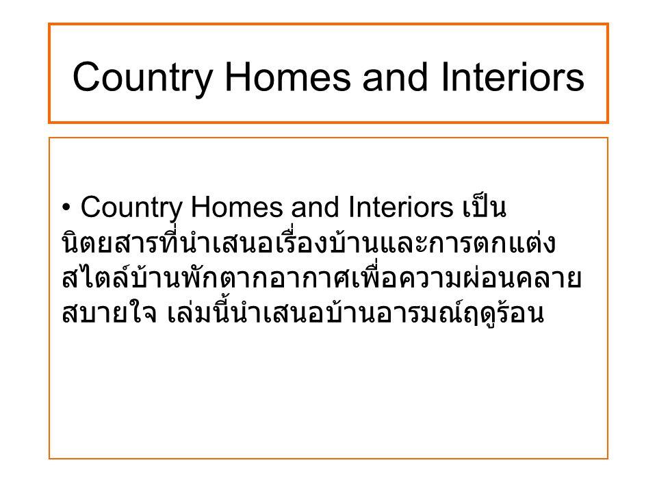 Country Homes and Interiors หรือจะนำมาคลุมเป็นผ้า คลุมเตียงหรือคลุมโซฟาก็ ได้
