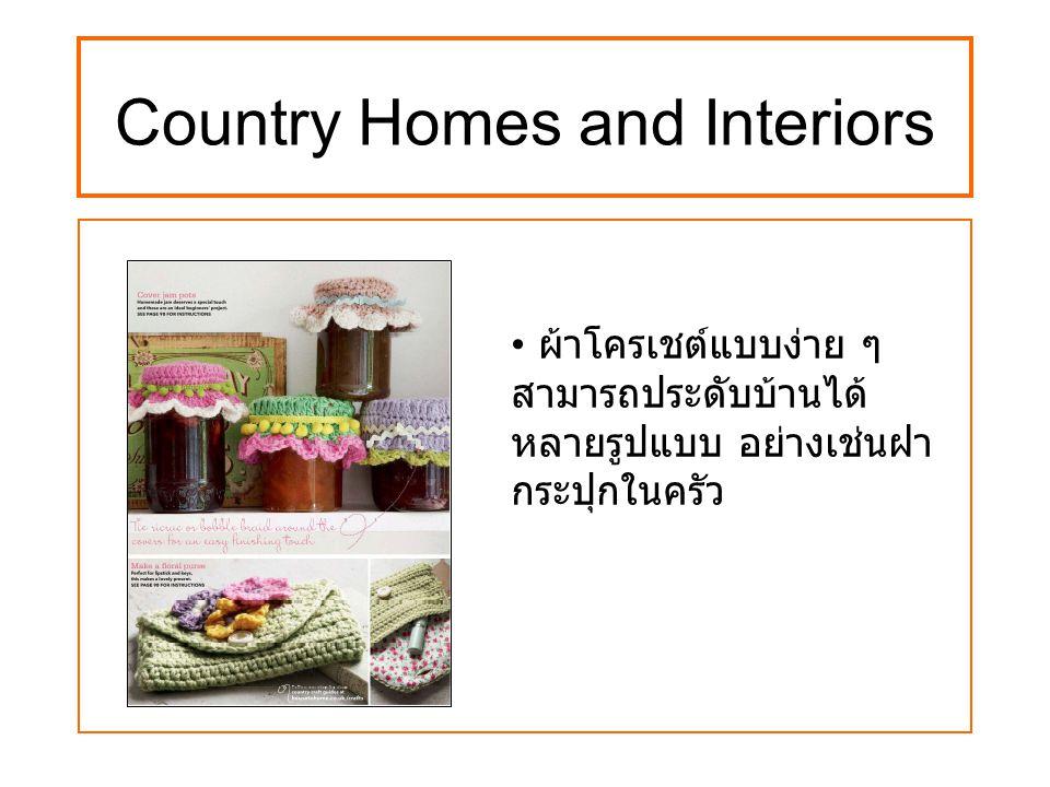Country Homes and Interiors ผ้าโครเชต์แบบง่าย ๆ สามารถประดับบ้านได้ หลายรูปแบบ อย่างเช่นฝา กระปุกในครัว