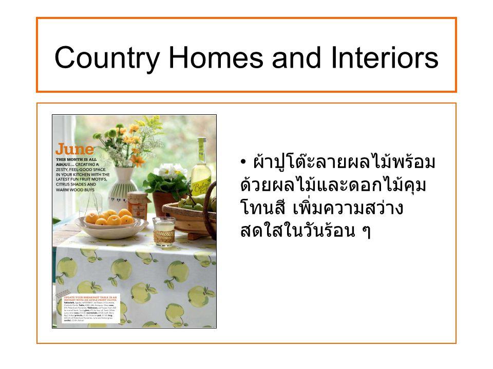Country Homes and Interiors ผ้าปูโต๊ะลายผลไม้พร้อม ด้วยผลไม้และดอกไม้คุม โทนสี เพิ่มความสว่าง สดใสในวันร้อน ๆ