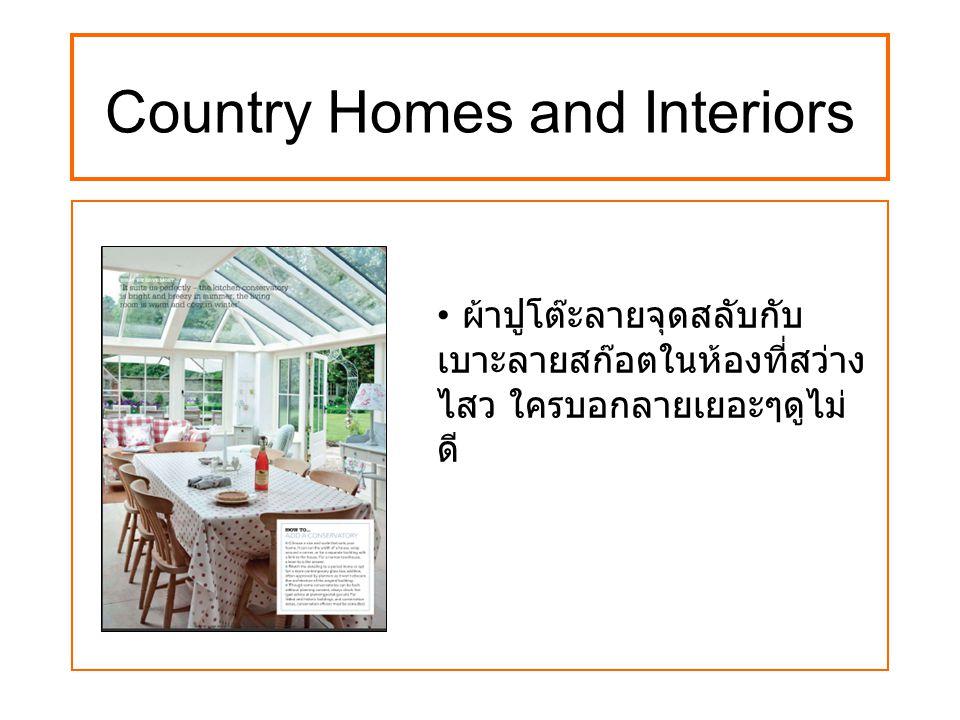 Country Homes and Interiors ผ้าปูโต๊ะลายจุดสลับกับ เบาะลายสก๊อตในห้องที่สว่าง ไสว ใครบอกลายเยอะๆดูไม่ ดี