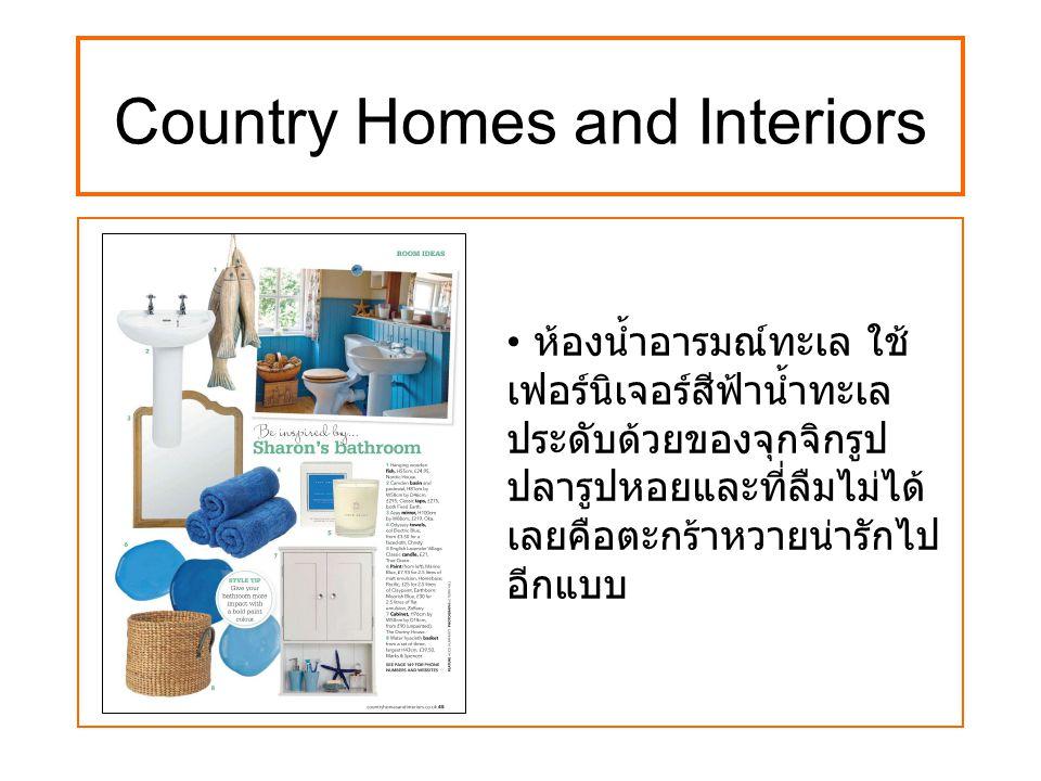 Country Homes and Interiors โต๊ะไม้แบบเรียบ ๆ เข้าคู่ กับเก้าอี้หวายแบบอาร์ม แชร์ ใช้ผ้าม่านสีน้ำตาลให้ เข้ากันกับสีไม้