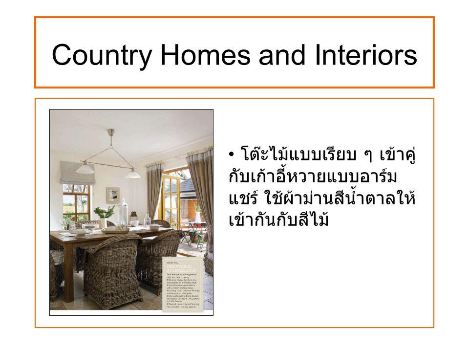Country Homes and Interiors มุมนั่งเล่นที่แปลงพืชผัก สวนครัว