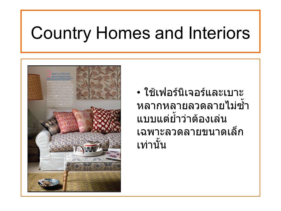 Country Homes and Interiors ใช้เฟอร์นิเจอร์และเบาะ หลากหลายลวดลายไม่ซ้ำ แบบแต่ย้ำว่าต้องเล่น เฉพาะลวดลายขนาดเล็ก เท่านั้น