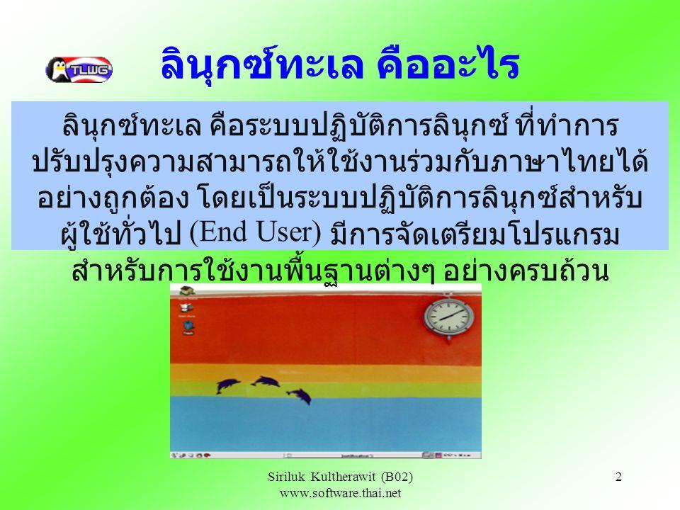 Siriluk Kultherawit (B02) www.software.thai.net 1 Linux TLE