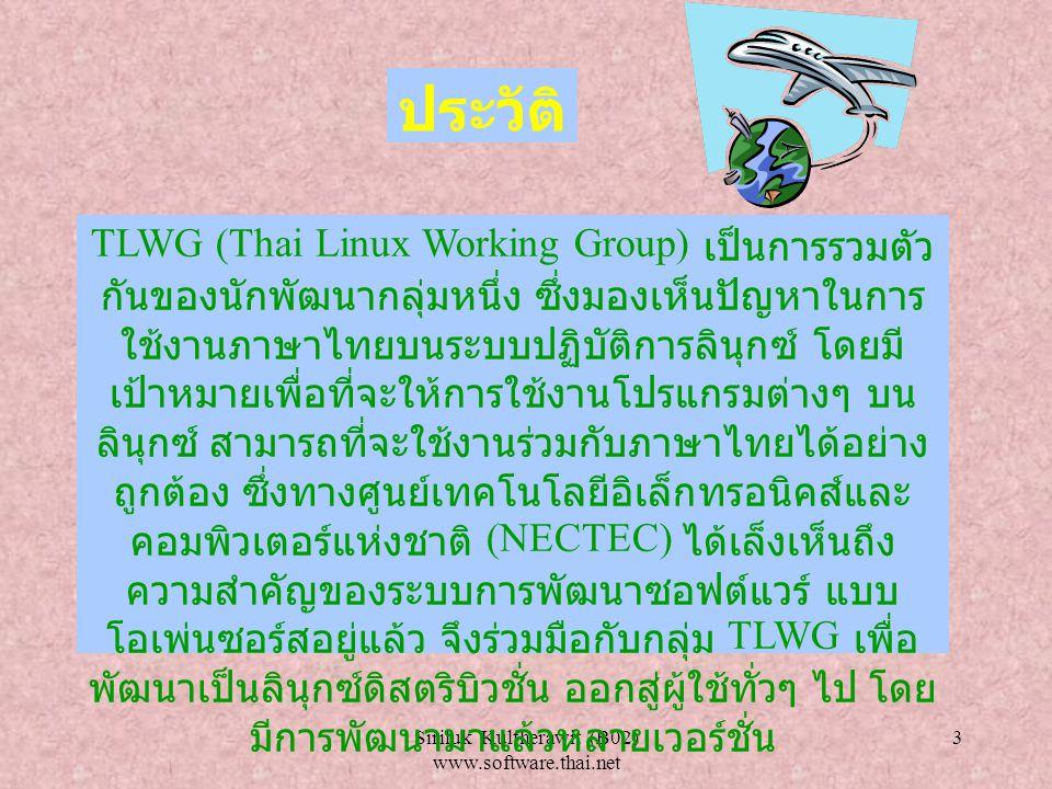 Siriluk Kultherawit (B02) www.software.thai.net 2 ลินุกซ์ทะเล คืออะไร ลินุกซ์ทะเล คือระบบปฏิบัติการลินุกซ์ ที่ทำการ ปรับปรุงความสามารถให้ใช้งานร่วมกับภาษาไทยได้ อย่างถูกต้อง โดยเป็นระบบปฏิบัติการลินุกซ์สำหรับ ผู้ใช้ทั่วไป (End User) มีการจัดเตรียมโปรแกรม สำหรับการใช้งานพื้นฐานต่างๆ อย่างครบถ้วน