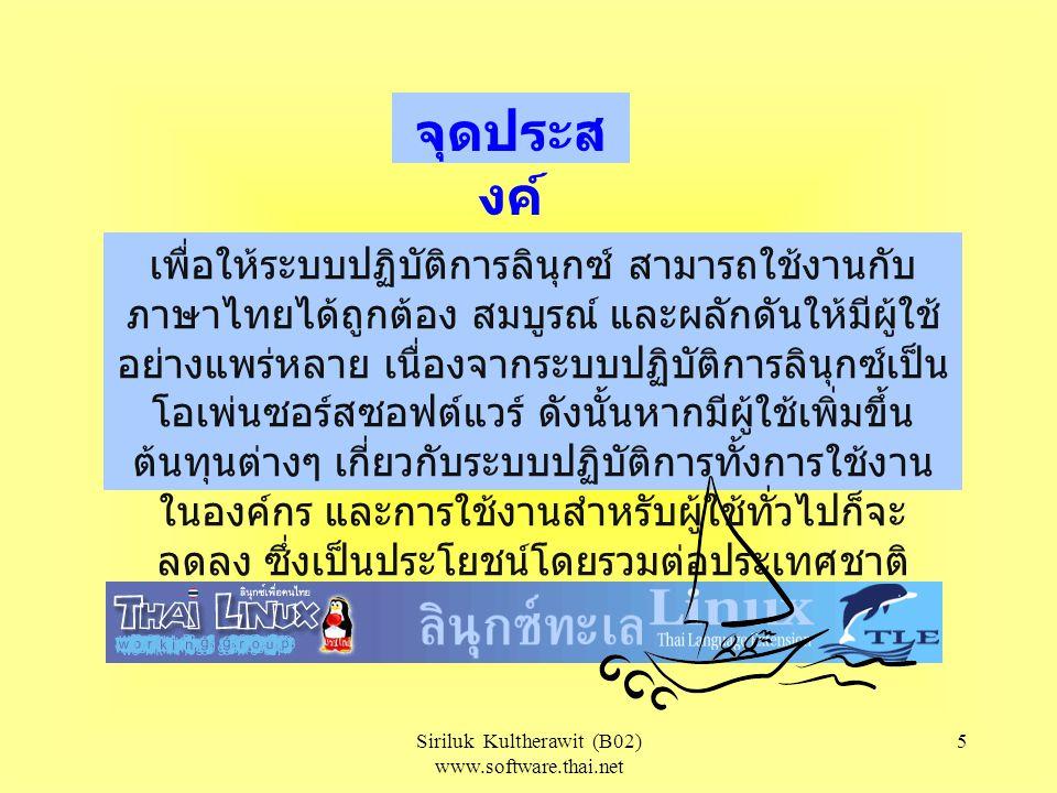 Siriluk Kultherawit (B02) www.software.thai.net 4 สถานะปัจจุ บัน ปัจจุบันระบบปฏิบัติการลินุกซ์ทะเลเวอร์ ชั่นล่าสุด ( ก.