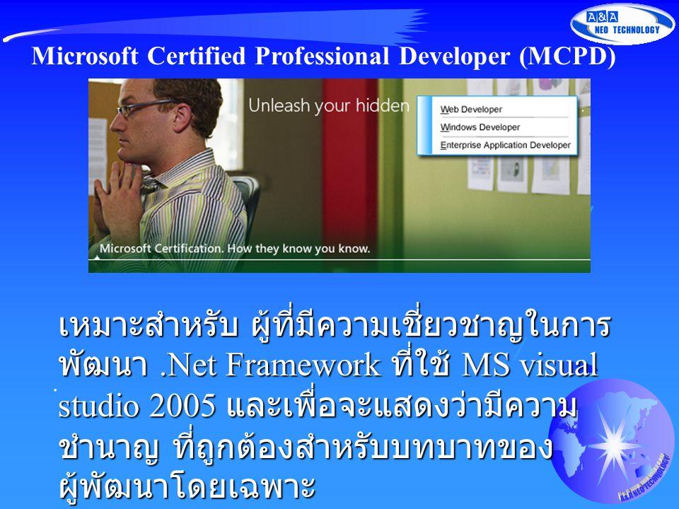 . Microsoft Certified Professional Developer (MCPD) เหมาะสำหรับ ผู้ที่มีความเชี่ยวชาญในการ พัฒนา.Net Framework ที่ใช้ MS visual studio 2005 และเพื่อจะ
