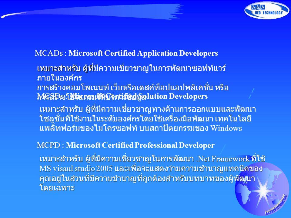 MCADs : MCADs : Microsoft Certified Application Developers เหมาะสำหรับ ผู้ที่ เหมาะสำหรับ ผู้ที่มีความเชี่ยวชาญในการพัฒนาซอฟท์แวร์ ภายในองค์กร การสร้า