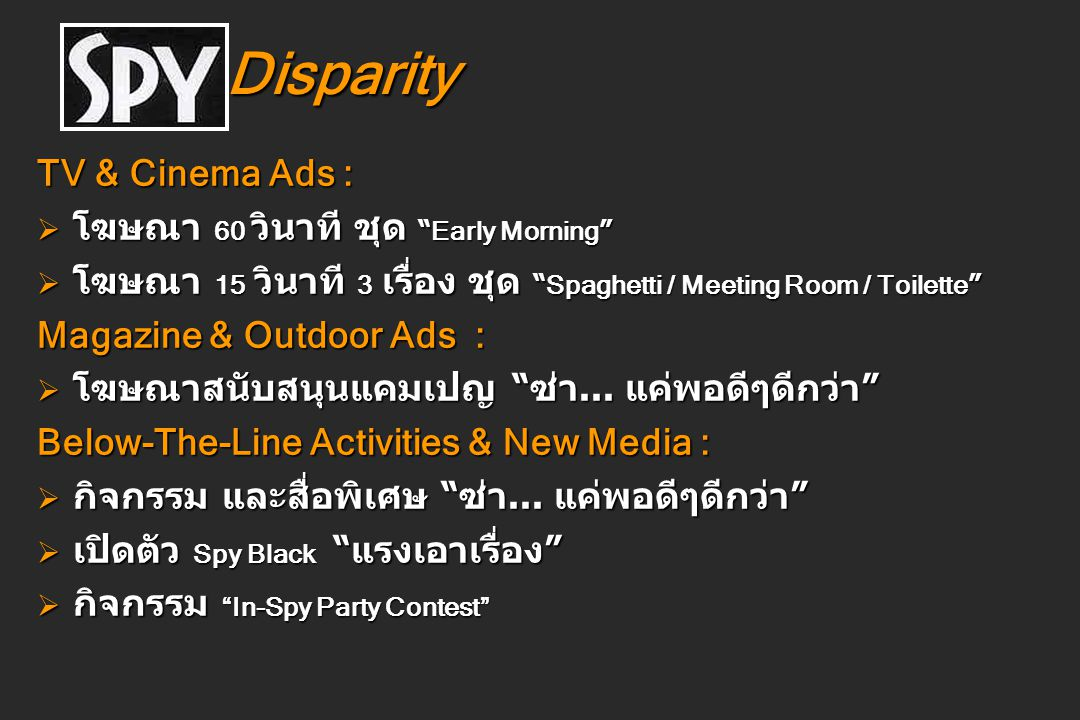 "Disparity Disparity TV & Cinema Ads :  โฆษณา 60 วินาที ชุด ""Early Morning""  โฆษณา 15 วินาที 3 เรื่อง ชุด ""Spaghetti / Meeting Room / Toilette"" Magaz"
