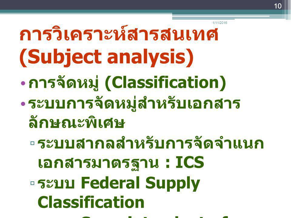 การวิเคราะห์สารสนเทศ (Subject analysis) การจัดหมู่ (Classification) ระบบการจัดหมู่สำหรับเอกสาร ลักษณะพิเศษ ▫ ระบบสากลสำหรับการจัดจำแนก เอกสารมาตรฐาน :