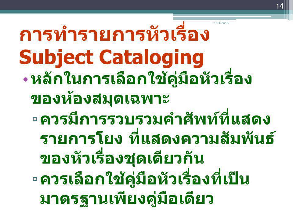 การทำรายการหัวเรื่อง Subject Cataloging หลักในการเลือกใช้คู่มือหัวเรื่อง ของห้องสมุดเฉพาะ ▫ ควรมีการรวบรวมคำศัพท์ที่แสดง รายการโยง ที่แสดงความสัมพันธ์
