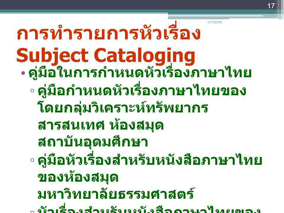 การทำรายการหัวเรื่อง Subject Cataloging คู่มือในการกำหนดหัวเรื่องภาษาไทย ▫ คู่มือกำหนดหัวเรื่องภาษาไทยของ โดยกลุ่มวิเคราะห์ทรัพยากร สารสนเทศ ห้องสมุด