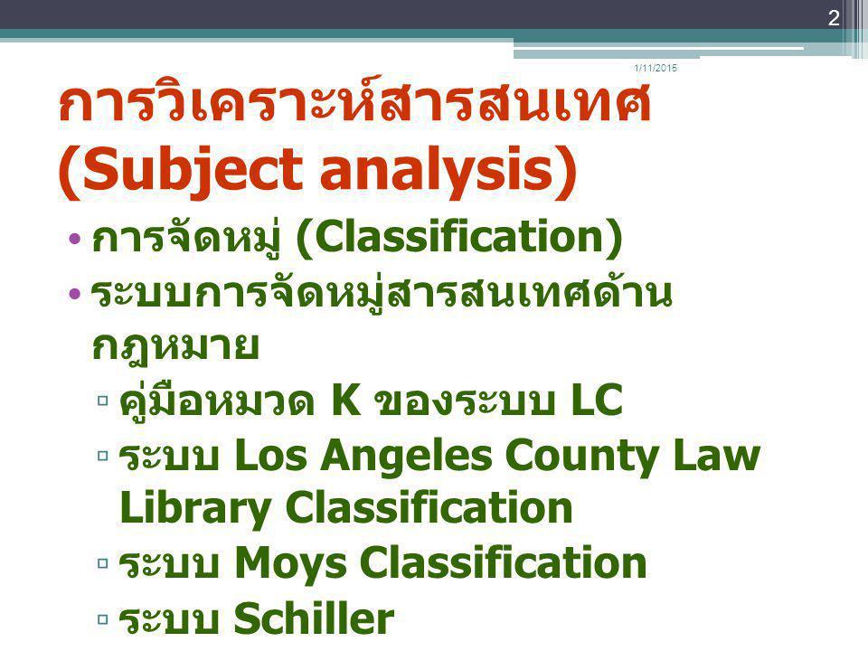 การวิเคราะห์สารสนเทศ (Subject analysis) การจัดหมู่ (Classification) ระบบการจัดหมู่สารสนเทศด้าน กฎหมาย ▫ คู่มือหมวด K ของระบบ LC ▫ ระบบ Los Angeles Cou
